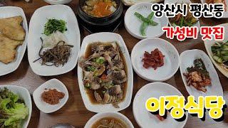 맛집25호 양산시 평산동 가성비맛집!Koreanfood…
