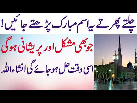 Ya Hakimu Kasrat Se Parhne Ka Faida - YouTube