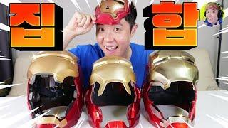 모든 1:1 아이언맨 헬멧 비교 리뷰(1:1 Ironman Helmet Review) - 겜브링(GGAMBRING)