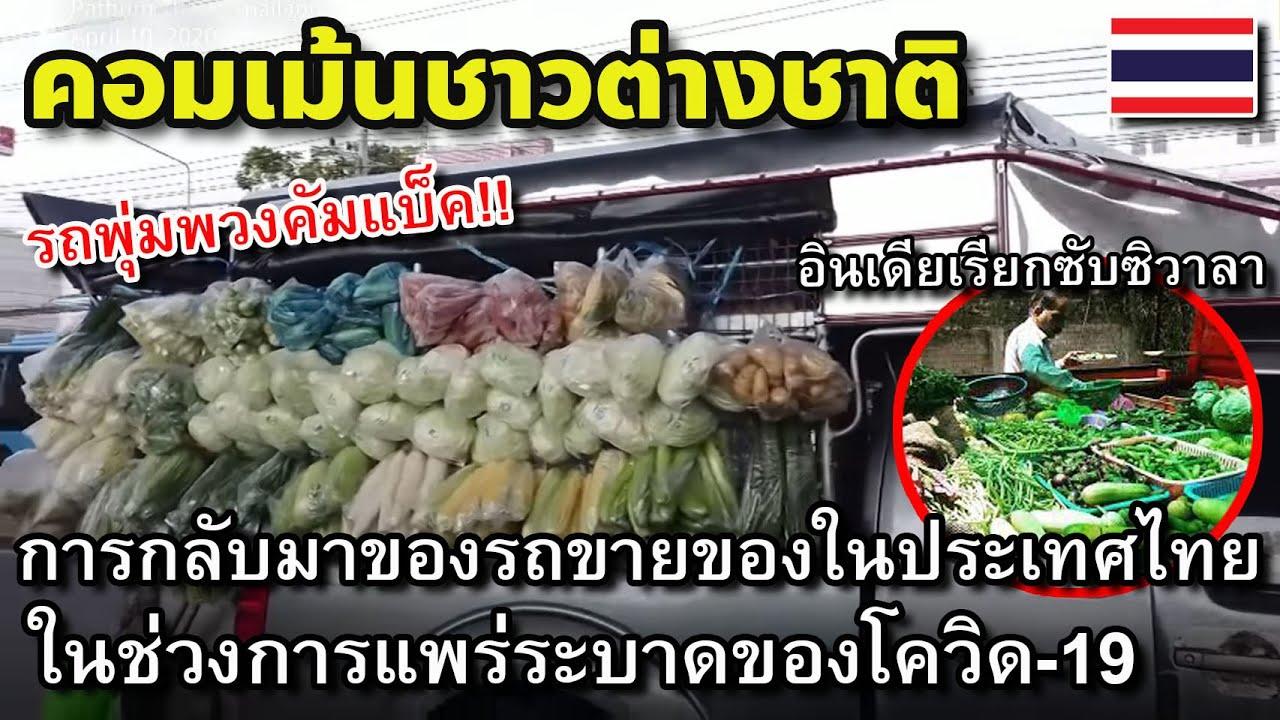 รถพุ่มพวงคัมแบ็ค!! #คอมเม้นชาวต่างชาติ หลังชมสกุ๊ปการกลับมาของรถขายของในประเทศไทยช่วงโควิดแพร่ระบาด
