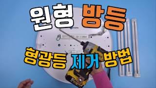 원형 방등 안정기 형광등 제거 교체 방법