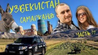 Магадан - Москва, через 6 стран. Серия 19 Узбекистан, дорога на Ташкент и Самарканд. O'zbekiston