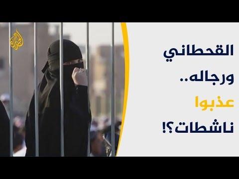 يحدث بالسعودية.. اتهام سعود القحطاني بتعذيب ناشطة وتهديدها بالاغتصاب