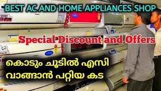 കൊടും വേനലിൽ നിന്നും രക്ഷപെടാൻ AC വാങ്ങിയാലോ | LED TV Fridge Best Home Appliances Shop Kerala