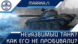 Чит на невидимость или мастер маскировки? Невероятный бой на лт World of Tanks