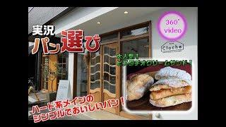 お店の紹介およびパンを食べた感想はブログまで! https://okappe.com/b...