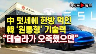 [여의도튜브] 中 텃세에 한방 먹인 韓 '원통형' 기술…