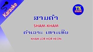 ສາມຄຳ ຄາຣາໂອເກະ ຄຳເລາະ, สามคำ คาราโอเกะ , 3 Kham Karaoke