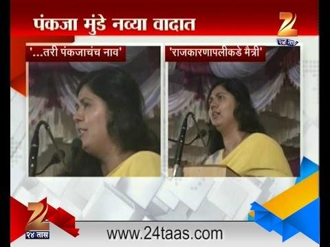 Solapur | Pankaja Munde On Issue And Controversy