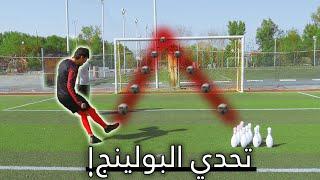 ايش يصير لما تلعب كرة قدم مع البولينج!! | تحديات رهيبه😍🔥