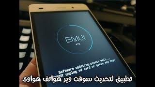 تطبيق مميز لهواتف هواوى لتحميل اخر تحديثات للسوفت وير