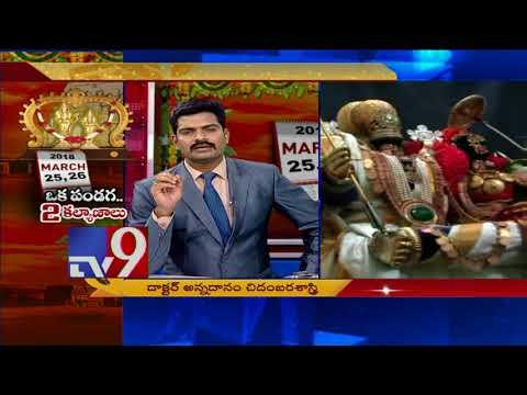 When is Sri Rama Navami? - TV9