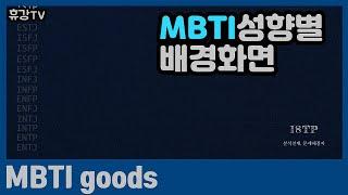 [휴강TV] MBTI 성향별 배경화면 이미지(골라보세요)