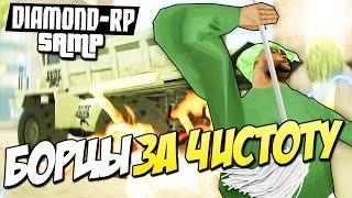 SAMP (Diamond-Rp) - Борцы за чистоту (Dump VS Monster)! #22