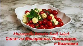 Mozzarella Tomato Basil Salad   Салат из Моцареллы, Помидоров и Базилика