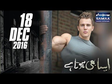 Bodybuilder | Aisa Bhi Hota Hai | SAMAA TV | 17 Dec 2016