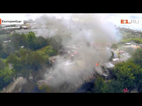 Летающая камера E1.RU помогла спасателям найти очаги возгорания в автосервисе на ВИЗе