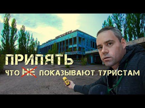 ЭКСКУРСИЯ В ПРИПЯТЬ.