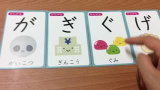 親子學日文-濁音拗音-がぎぐげご