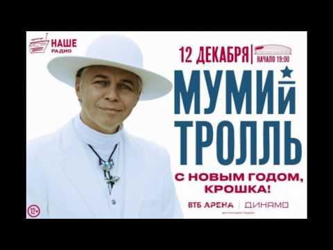 Концерт Мумий Тролль ВТБ арена (стадион Динамо) - 12 декабря 2019 года