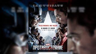 Первый мститель: Противостояние (2016) \ трейлеры фильмов