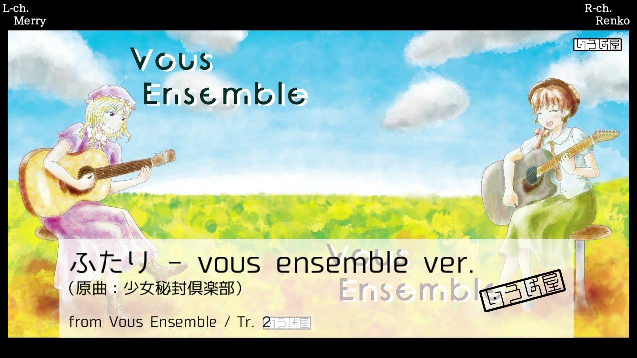 【東方アレンジ】ふたり - vous ensemble ver. 【以呂波屋】