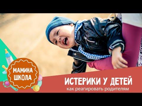 Детские истерики: 10 способов остановить