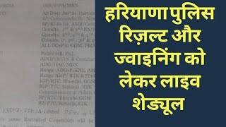 HARYANA POLICE RESULT AND TRAINING LATEST UPDATE OR NEWS