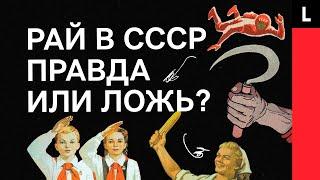 РАЙ В СССР — ПРАВДА ИЛИ ЛОЖЬ | Бедность, очереди и самое вкусное мороженое