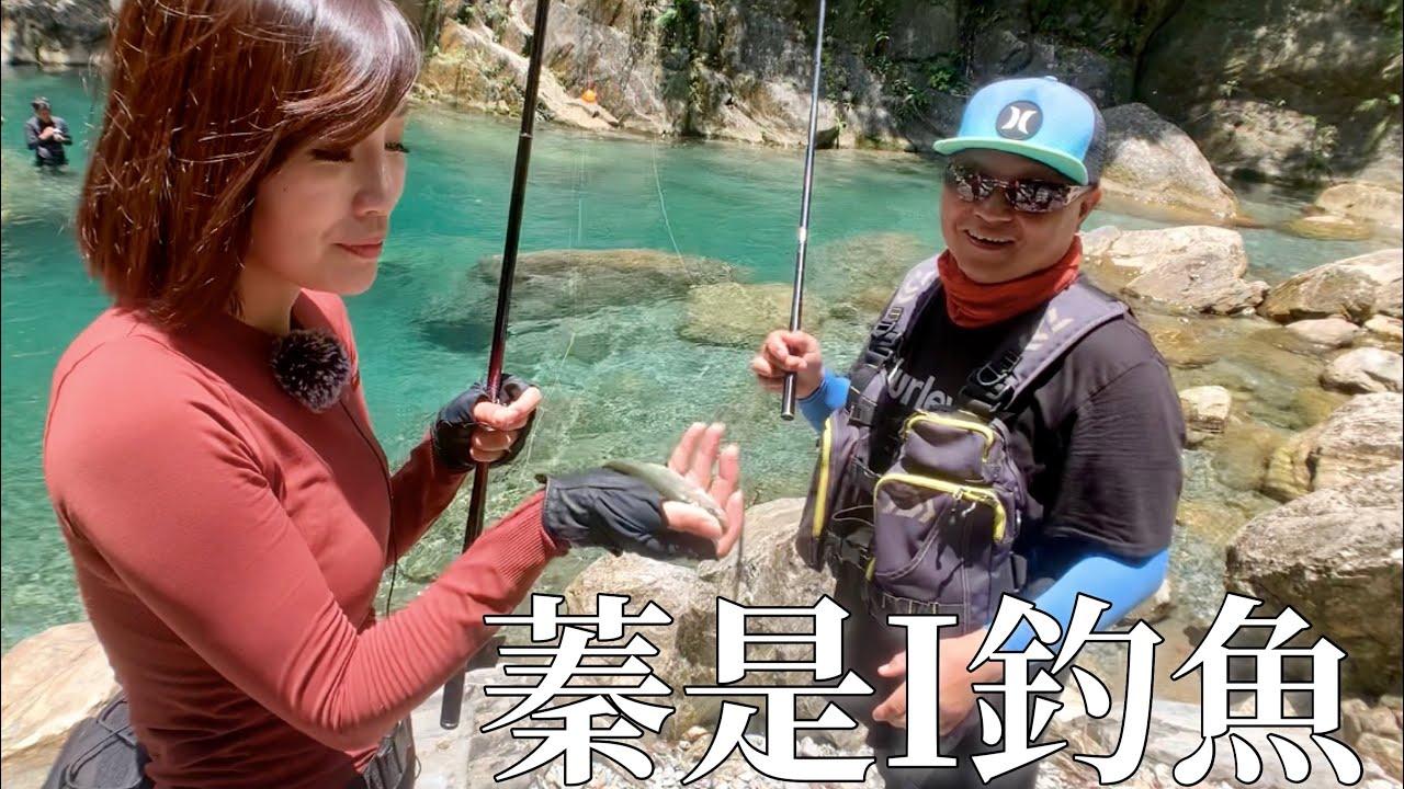 跟釣蝦場一樣簡單釣到魚的溪釣點第一次跟美女在仙境般的花蓮秘境溪魚釣不停(苦花特攻隊EP32)                 ft.iampatti采蓁