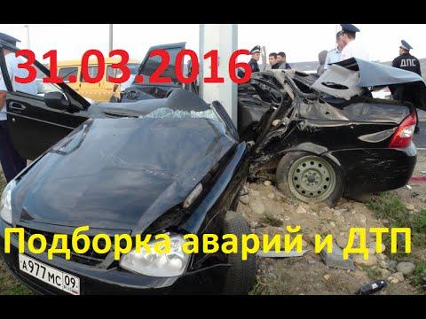 Новая подборка Аварий и ДТП за 31.03.2016 Видео №11