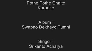 Pothe Pothe Chalte - Karaoke - Srikanto Acharya - Swapno Dekhayo Tumhi