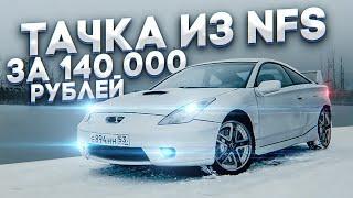 Самая дешевая тачка из NFS. Toyota Celica