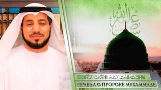 Правда о Пророке Мухаммаде (мир ему и благословение Аллаха)
