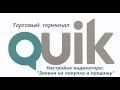 Терминал QUIK. Настройка индикатора: заявки на покупку и продажу