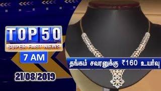 Morning News-Top 50-Vendhar tv News