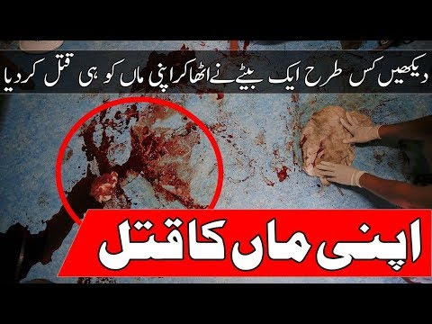 Mother Murder | Maan ki Lash | Mother's Dead body | Right's of Mother | Mazhab.PK
