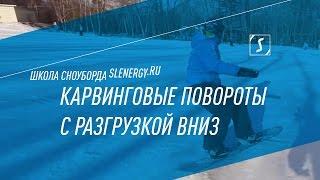 Школа сноуборда. Урок 15 - Карвинговые повороты с разгрузкой вниз