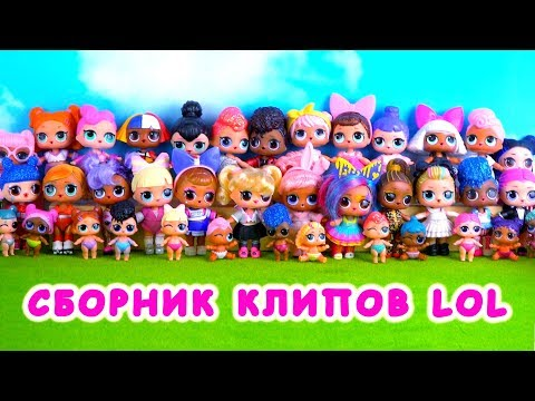Лучшие клипы ЛОЛ! Песни для детей про куклы ЛОЛ сюрприз + мультик LOL Dolls