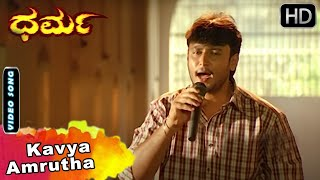 Kavya Kavya | Dharma Movie Songs | Darshan Songs | SPB | Hamsalekha Hits | SGV Kannada HD Songs