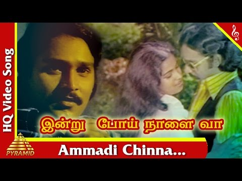 Ammadi Chinna Video Song |Indru Poi Naalai Vaa Movie Songs |K. Bhagyaraj| Radhika |Pyramid Music