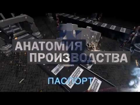 Анатомия производства. Выпуск 3. Производство паспорта
