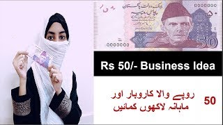 50 Rupees ka business | one Price Shop - Low investment Business Idea by Fatima Mansoor