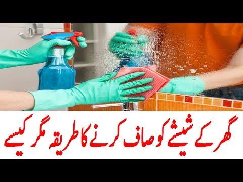How to Clean Home & Office Mirror In Urdu