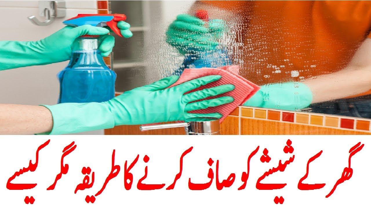 How To Clean Home Office Mirror In Urdu Youtube
