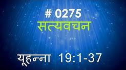 यूहन्ना (#0275) John 19:1 -37 Hindi Bible Study Satya Vachan