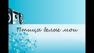 Птицы белые мои(, 2014-02-28T03:54:32.000Z)
