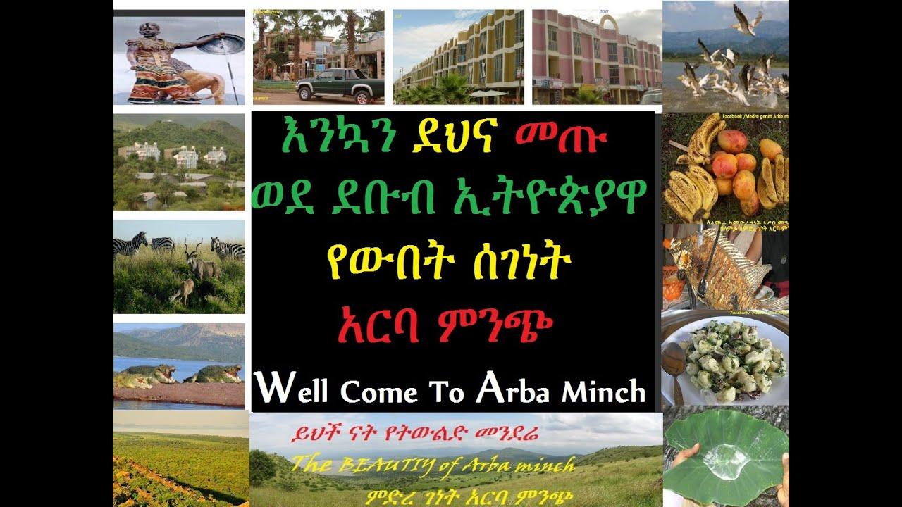 የጉዞ ማስታወሻ  1  Gamo Gofa Arba Minch {'አርባ ምንጭ'} (Amharic,
