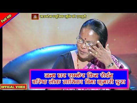 Bima Kumari Dura Live Song 2074