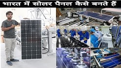 How are solar panels made in India (loom solar) || Creative Science
